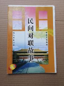 民间对联故事,2006-9上