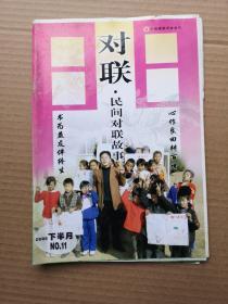 民间对联故事,2006-11下