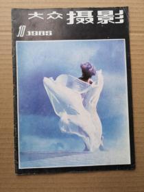 大众摄影,1985-10
