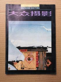 大众摄影,1992-2