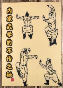 内家武学的不传之秘 武术秘传书籍 44页 影印版