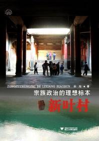 【原版现货】宗族政治的理想标本--新叶村/安旭