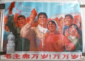 1970年上海人民出版社出版《毛主席万岁!万万岁》宣传画(全开)