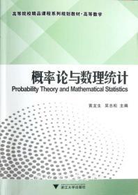 【原版现货】概率论与数理统计 /黄龙生