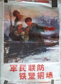 1971年人民美术出版社出版《军民联防,铁壁铜墙》宣传画(全开)