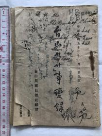 """民国30年,广东《台山""""九廿""""事变录》,台山被日寇侵略的实况调查报告"""