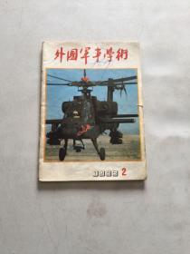 外国军事学术1985年2期