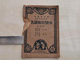 民国教科书(小学社会课本)第三册  品相如图所示