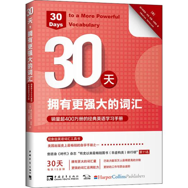 30天,拥有更强大的词汇:销量超400万册的经典英语学习手册