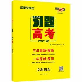 题·高考 高考真题 文科综合 2021版 高中高考辅导  新华正版