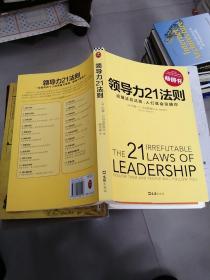 《领导力21法则:追随这些法则,人们就会追随你》e1