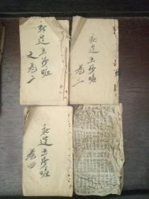 稀见戏曲文献,潮州歌册,新造玉沙 全歌(卷一、二、三、四、五)