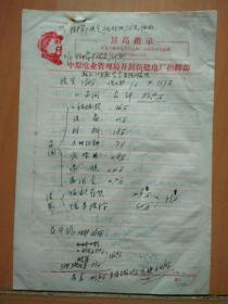 中原电业管理局开封新建电厂工程计划(印毛主席像和语录)