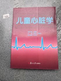 儿童心脏学