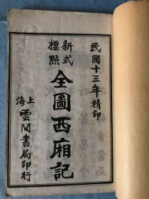 新式标点全图西厢记(四册八卷)民国十三年精印