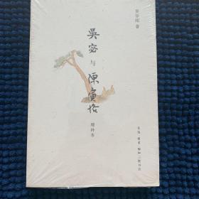 吴宓与陈寅恪:增补本