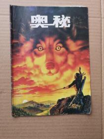 奥秘,1992-7