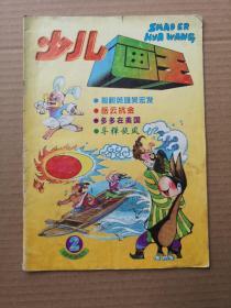 少儿画王,1999-2