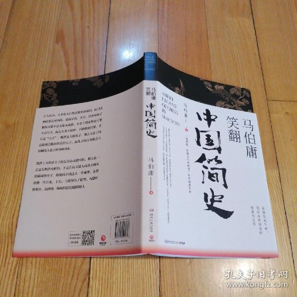 马伯庸笑翻中国简史:带你看清中国历朝德性(全新修订版)品相基本全新