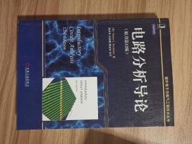 电路分析导论(原书第12版)