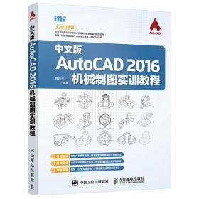 中文版AutoCAD 2016机械制图实训教程