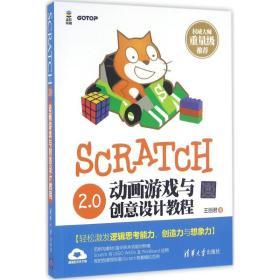 Scratch 2.0动画游戏与创意设计教程
