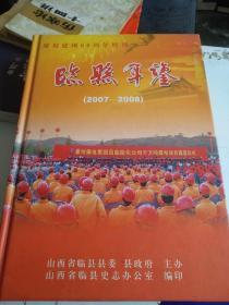 临县年鉴(2007--2008)。