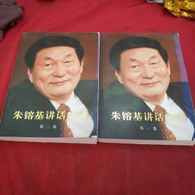 朱镕基讲话实录 第一,二卷