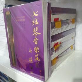 古琴专业刊物:七弦琴音乐艺术 第八辑
