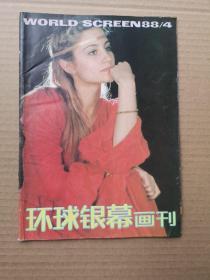 环球银幕画刊,1988-4
