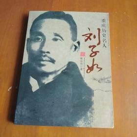 重庆历史名人—刘子如