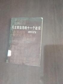 毛泽东指导的十一个战役