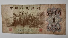 壹角1962年纸币