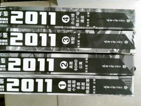 楼盘黑皮书 2 国际楼盘设计年鉴 2011四本一套