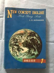 新概念英语 1