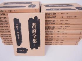 书道全集 全28册  本卷26册  别卷2册   每册带盒套   日本直邮
