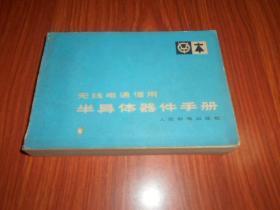 无线电通信用半导体器件手册