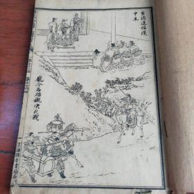 民国版上海锦章书局石印 绣像全图三国演义,第一才子书第73-88回