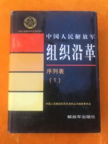 组织沿革 序列表(1)