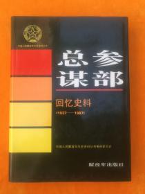 总参谋部回忆史料(1927一1987)