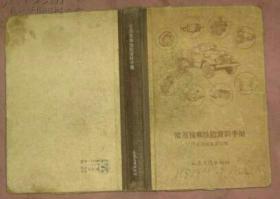 常用货车性能资料手册 【58年2版2印】漆布脊精装