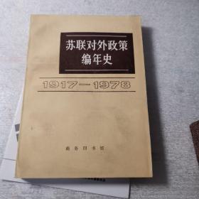 苏联对外政策编年史