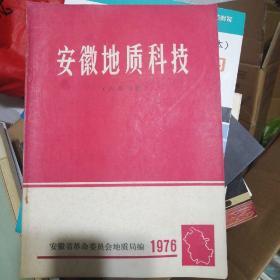 安徽地质科技1976