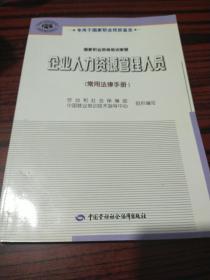 企业人力资源管理人员.常用法律手册
