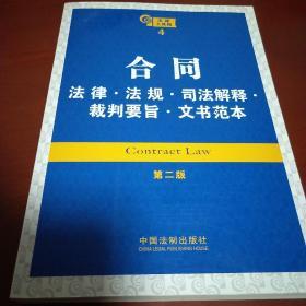 合同:法律·法规·司法解释·裁判要旨·文书范本(第2版)