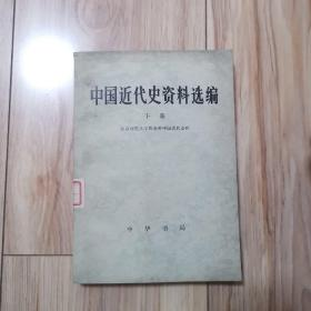 中国近代史资料选编 下册