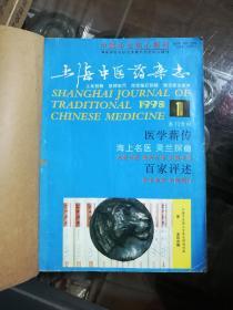 上海中医药杂志1998全年