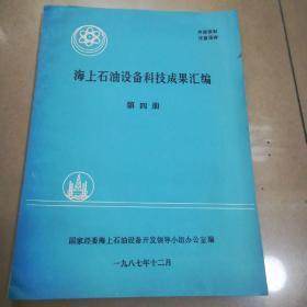 海上石油设备科技成果汇编 第四册