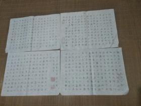 张华先生七十三岁书——乐毅论