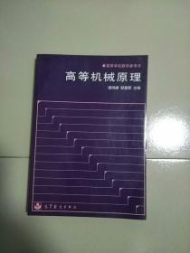 高等学校教学参考书 高等机械原理 库存书 参看图片